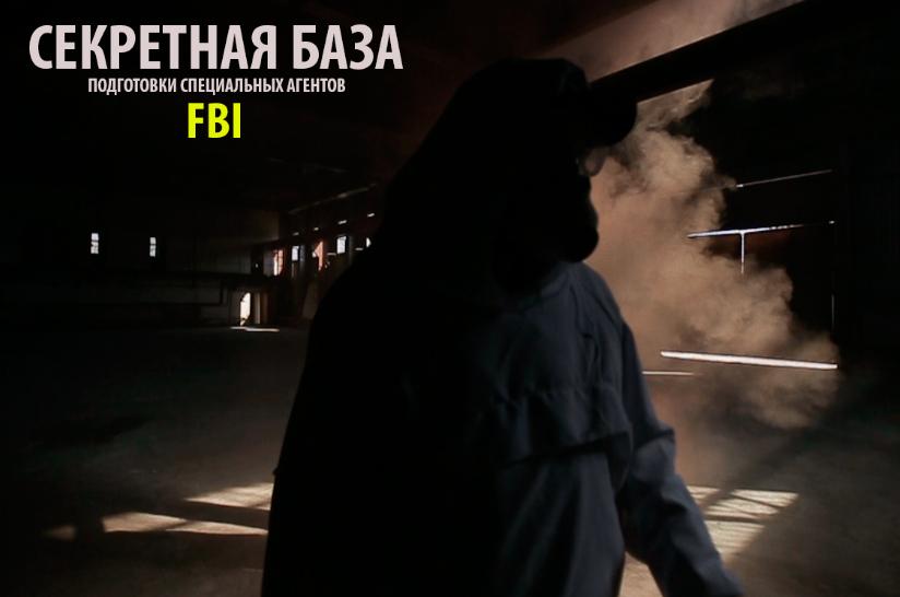 Секретные материалы в Киеве, игра с погружением