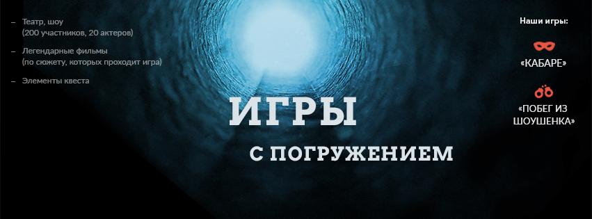 игры с погружением Киев, квест Киев, корпоратив Киев