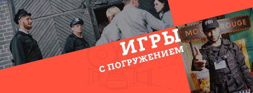 квест киев, корпоратив киев, игры с погружением